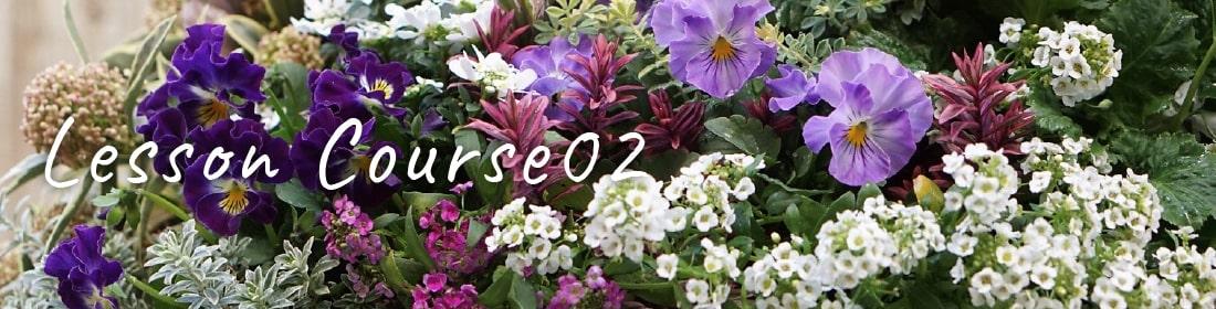 寄せ植えフリーコース( プランツギャザリング 花束みたいな新しい寄せ植え )